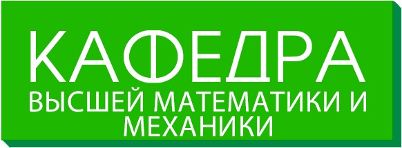 kaf-vysh-mat-i-mekh