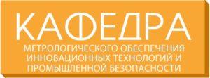 Открытие Осенней метрологической школы ГУАП