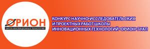 ОЛИМПИАДА НАУЧНО-ИССЛЕДОВАТЕЛЬСКИХ И ПРОЕКТНЫХ РАБОТ ШКОЛЫ ИННОВАЦИОННЫХ ТЕХНОЛОГИЙ «ОРИОН»
