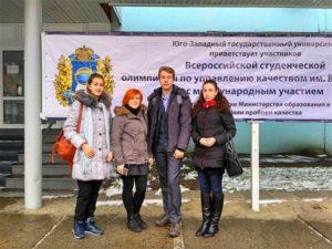 ГУАП принял участие во всероссийской студенческой олимпиаде имени В.В.Бойцова по управлению качеством