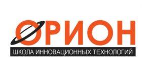 Школа инновационных технологий «ОРИОН»