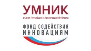 Полуфинал конкурса «УМНИК»