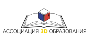 Сотрудничество с Ассоциацией 3D образования в развитии проекта «Инженеры будущего: 3D-технологии в образовании»