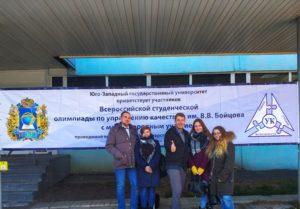 ГУАП принял участие в ежегодной всероссийской студенческой олимпиаде имени В.В. Бойцова по управлению качеством