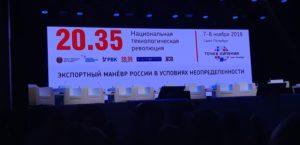 «Национальная технологическая революция 20.35»