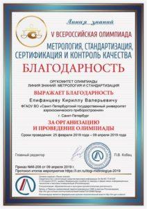Итоги «V Всероссийской олимпиады «Линия знаний: Метрология, стандартизация, сертификация и контроль качества».