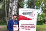 Финальный этап Всероссийского конкурса молодых преподавателей вузов