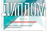 Международная научно-практическая конференция по техническим и физико-математическим наукам