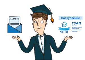 ОНЛАЙН приемная кампания института  — 2020