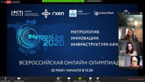 Студенты ГУАП стали призерами Всероссийской онлайн-олимпиады «Метрология. Инновации. Инфраструктура качества»