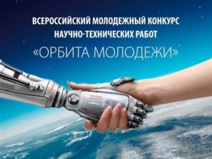 Представители ФПТИ ГУАП в финале Всероссийского молодежного конкурса научно-технических работ «Орбита молодежи»